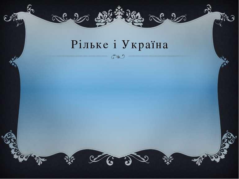 Рільке і Україна