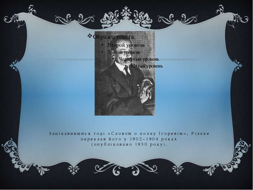 Зацікавившися тоді«Словом о полку Ігоревім», Рільке переклав його у1902–190...