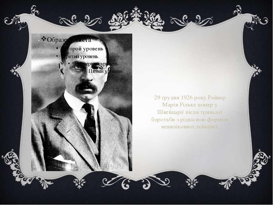 29 грудня 1926 року Райнер Марія Рільке помер у Швейцарії після тривалої боро...