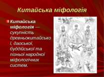Китайська міфологія Китайська міфологія— сукупність древньокитайської, даось...