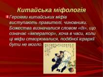 Китайська міфологія Героями китайських міфів виступають правителі, чиновники....