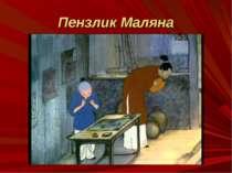Пензлик Маляна