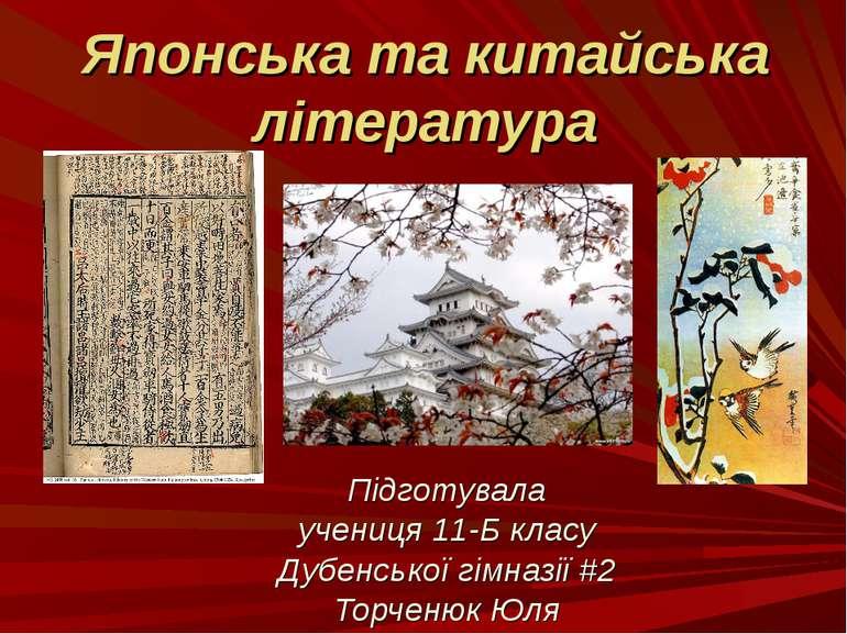 Японська та китайська література Підготувала учениця 11-Б класу Дубенської гі...