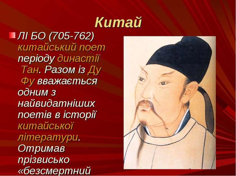 Китай ЛІ БО (705-762) китайський поет періоду династії Тан. Разом із Ду Фу вв...
