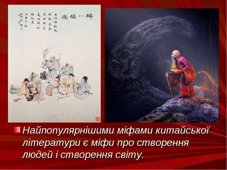 Найпопулярнішими міфами китайської літератури є міфи про створення людей і ст...