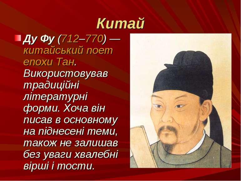 Китай Ду Фу (712–770)— китайський поет епохи Тан. Використовував традиційні ...