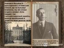 Після закінчення гімназії 1909 р. Булгаков вступив на медичне відділення Київ...