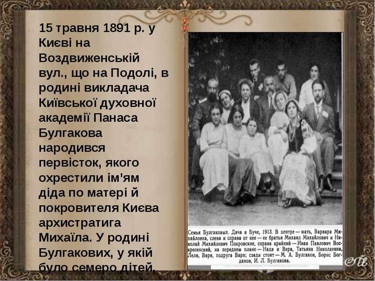 15 травня 1891 р. у Києві на Воздвиженській вул., що на Подолі, в родині викл...