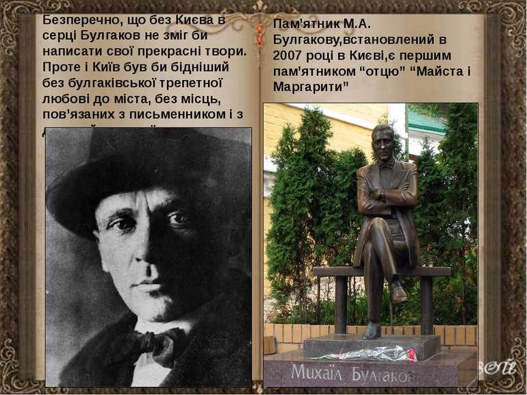 Безперечно, що без Києва в серці Булгаков не зміг би написати свої прекрасні ...