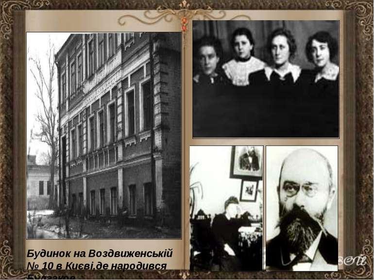 Будинок на Воздвиженській № 10 в Києві,де народився Булгаков