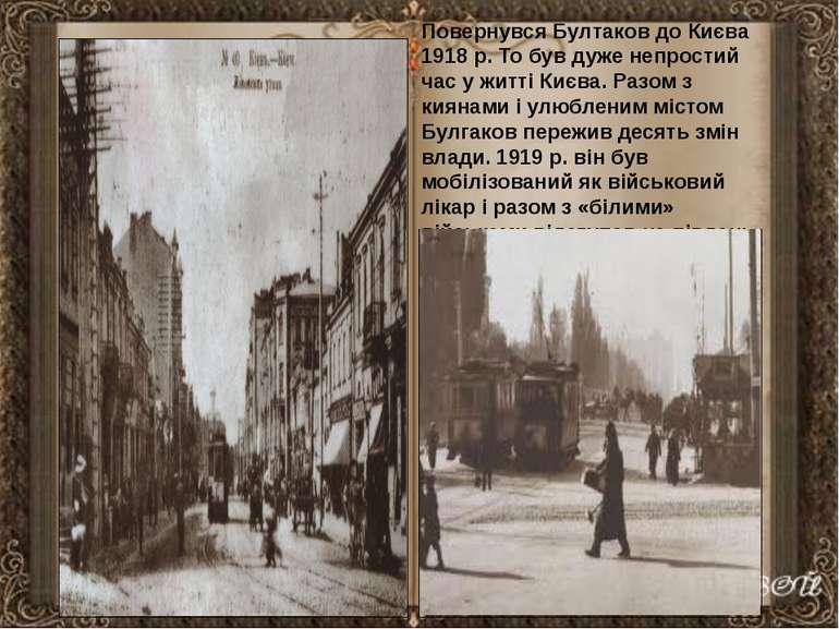 Повернувся Бултаков до Києва 1918 р. То був дуже непростий час у житті Києва....