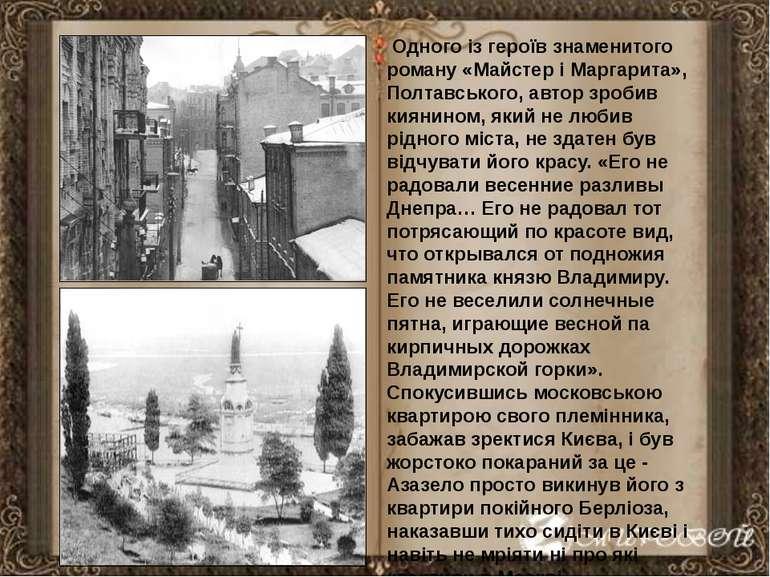 Одного із героїв знаменитого роману «Майстер і Маргарита», Полтавського, авто...