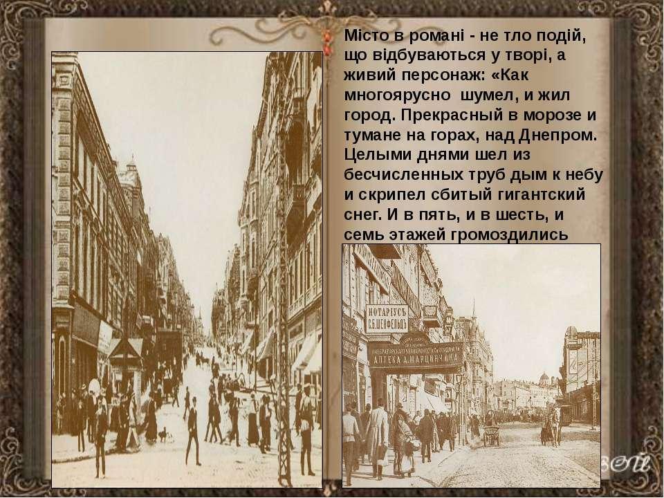 Місто в романі - не тло подій, що відбуваються у творі, а живий персонаж: «Ка...