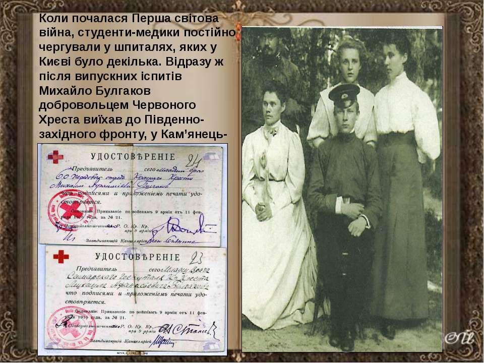 Коли почалася Перша світова війна, студенти-медики постійно чергували у шпита...