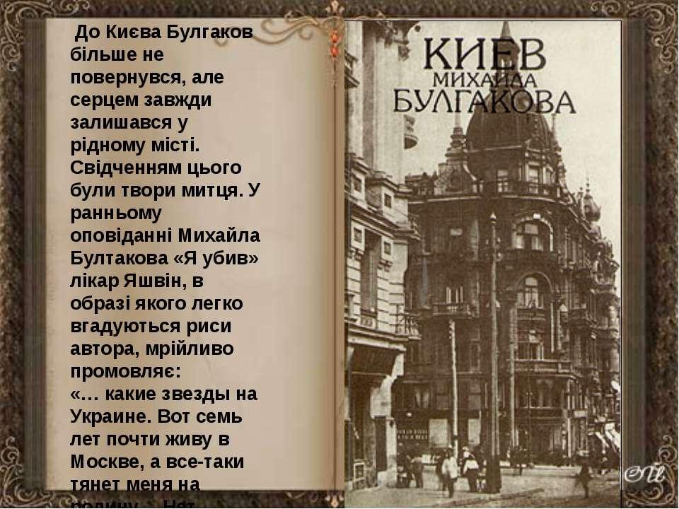 До Києва Булгаков більше не повернувся, але серцем завжди залишався у рідному...