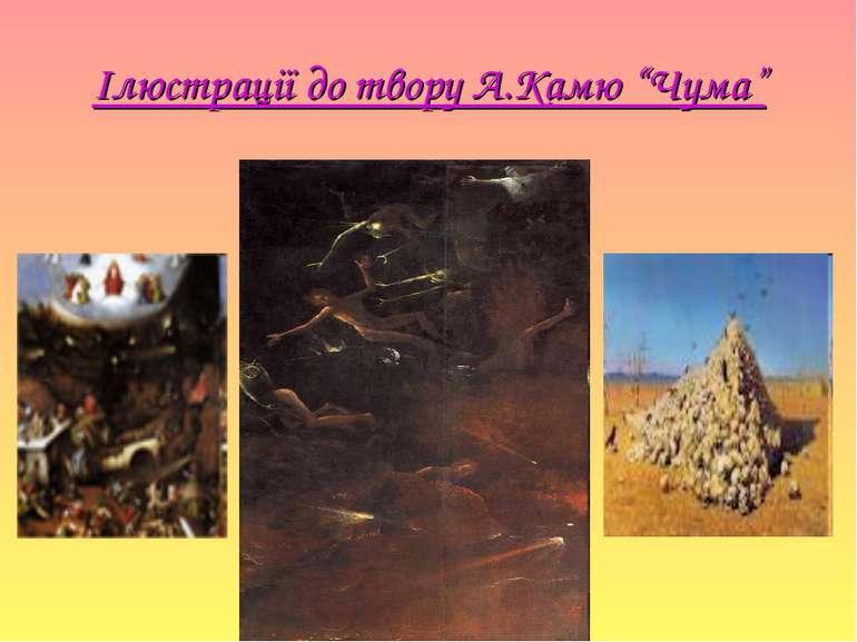 """Ілюстрації до твору А.Камю """"Чума"""""""