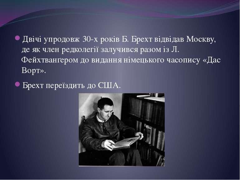 Двічі упродовж 30-х років Б. Брехт відвідав Москву, де як член редколегії зал...
