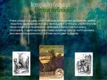 Роман складається з двох частин, публікація яких розділена десятиліттям. Част...