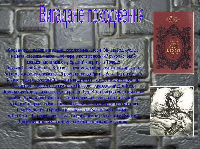 Сервантес створив вигадане походження історії. Він стверджує, що найняв істор...