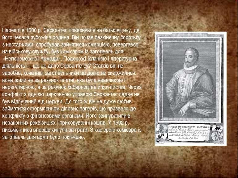 Нарешті в 1580 р. Сервантес повернувся на батьківщину, де його чекала зубожіл...