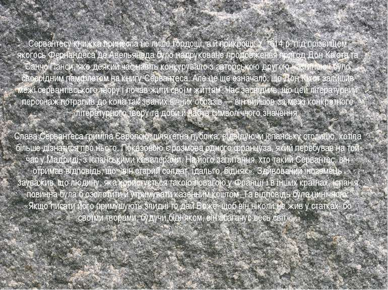 Сервантесу книжка принесла не лише гордощі, а й прикрощі: У 1614 р. під прізв...
