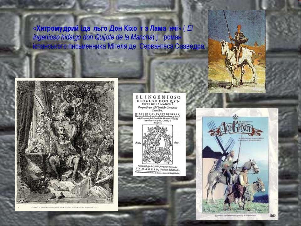 «Хитромудрий іда льго Дон Кіхо т з Лама нчі» ( El ingenioso hidalgo don Quijo...