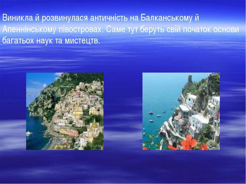 Виникла й розвинулася античність на Балканському й Апеннінському півостровах....