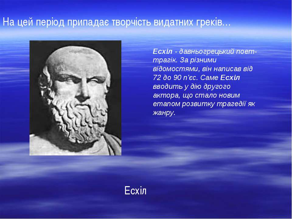 Есхіл Есхіл - давньогрецький поет-трагік. За різними відомостями, він написав...