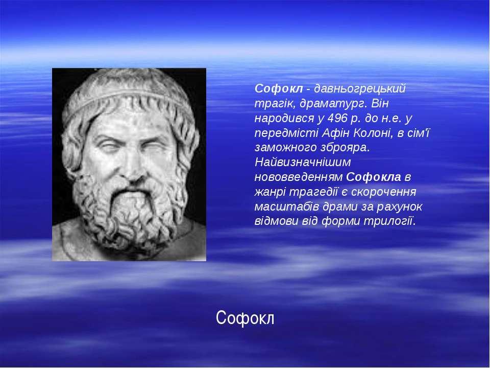 Софокл Софокл - давньогрецький трагік, драматург. Він народився у 496 р. до н...