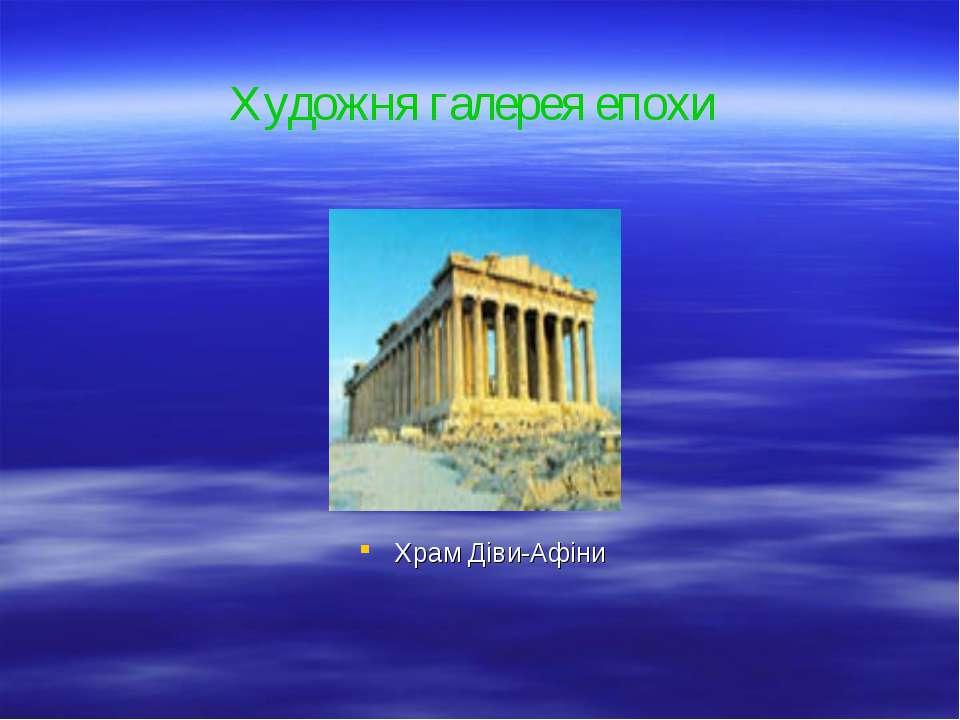 Храм Діви-Афіни Художня галерея епохи