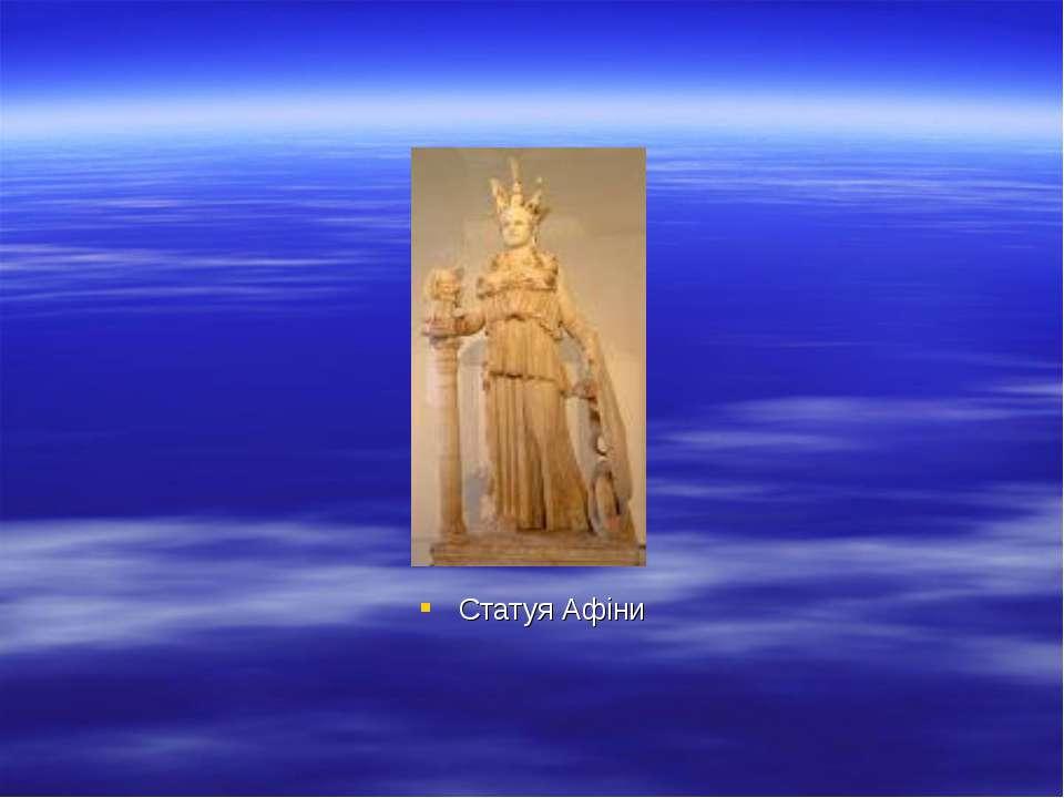 Статуя Афіни