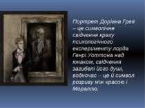 Портрет Доріана Грея – це символічне свідчення краху психологічного експериме...