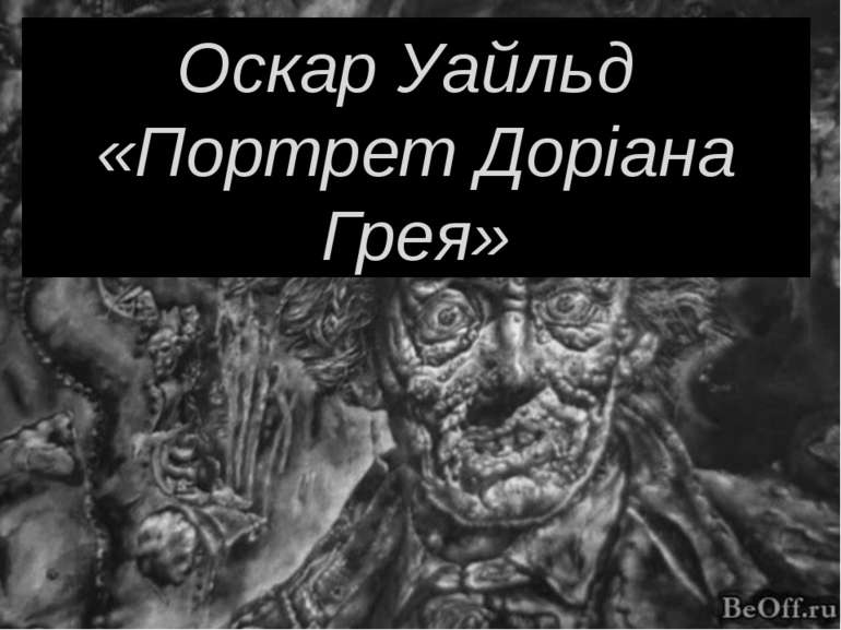 Оскар Уайльд «Портрет Доріана Грея»
