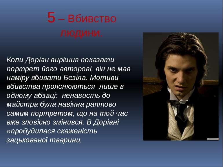 5 – Вбивство людини. Коли Доріан вирішив показати портрет його авторові, він ...