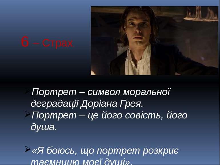 6 – Страх. Портрет – символ моральної деградації Доріана Грея. Портрет – це й...