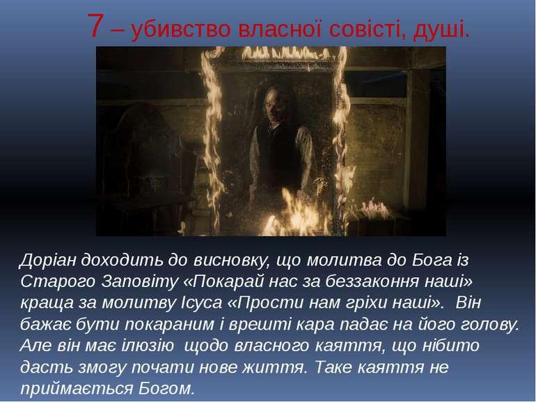 7 – убивство власної совісті, душі. Доріан доходить до висновку, що молитва д...