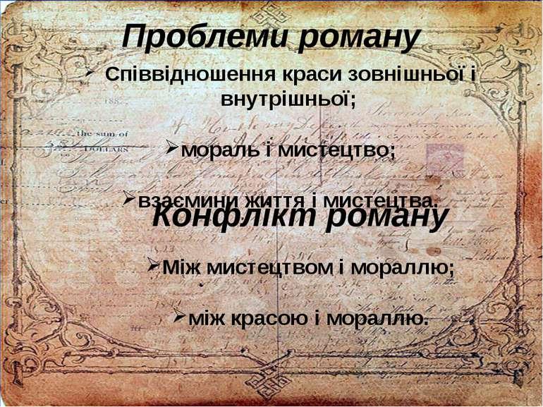 Проблеми роману Співвідношення краси зовнішньої і внутрішньої; мораль і мисте...