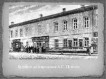 Будинок де народився А.С. Пушкін.