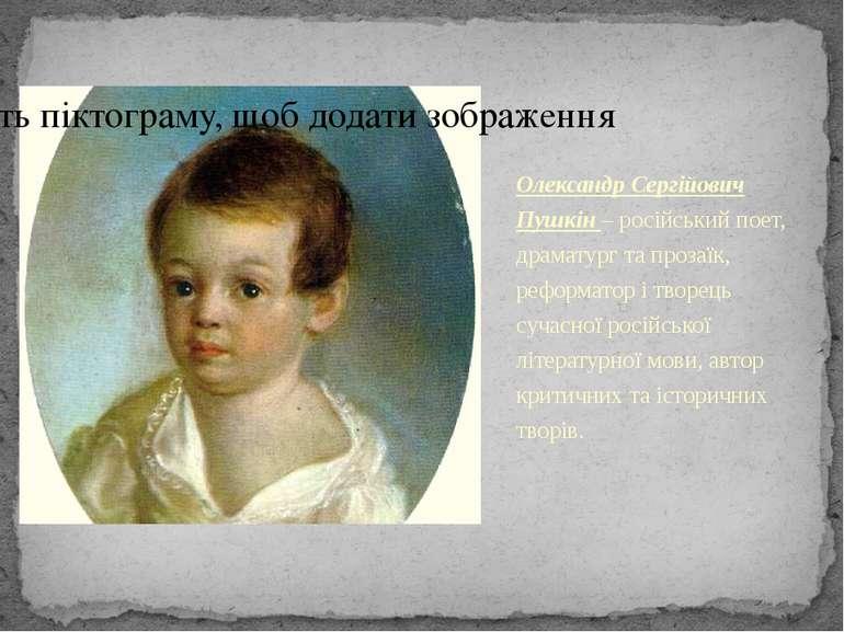 Олександр Сергійович Пушкін – російський поет, драматург та прозаїк, реформат...