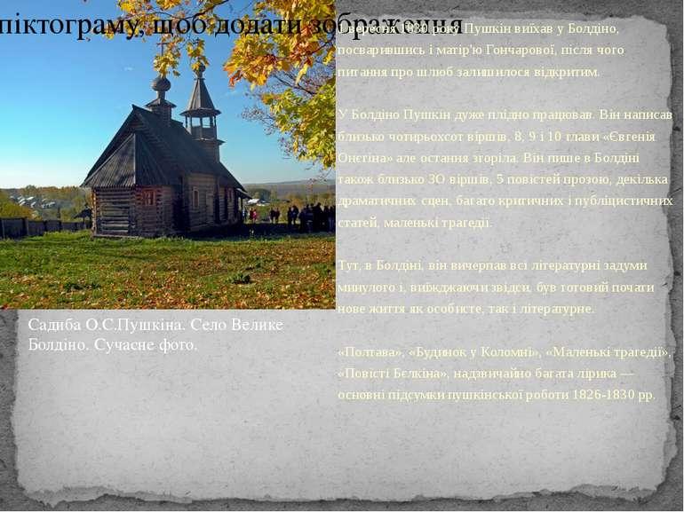 1 вересня 1830 року Пушкін виїхав у Болдіно, посварившись і матір'ю Гончарово...
