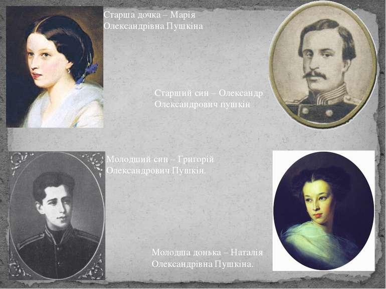 Старша дочка – Марія Олександрівна Пушкіна Старший син – Олександр Олександро...