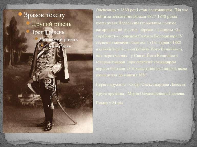 Олександр у 1869 році став полковником. Під час війни за звільнення Балкан 18...
