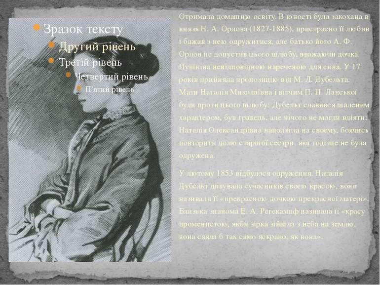 Отримала домашню освіту. В юності була закохана в князя Н. А. Орлова (1827-18...