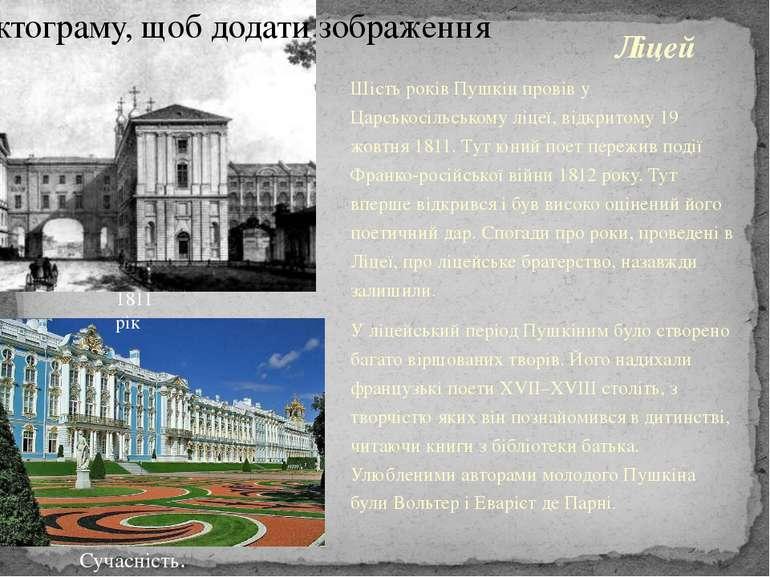 Ліцей Шість років Пушкін провів у Царськосільському ліцеї, відкритому 19 жовт...