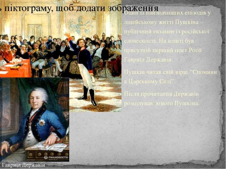 Один із найзначніших епізодів у ліцейському житті Пушкіна – публічний екзамен...