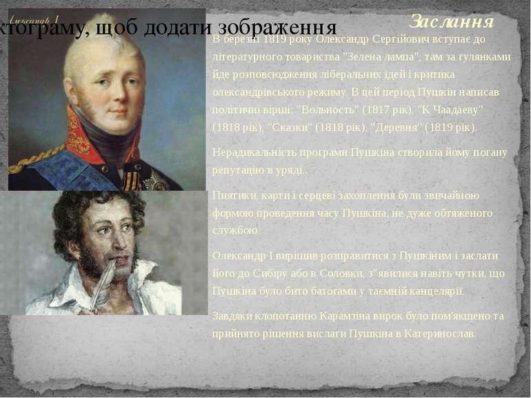 Заслання В березні 1819 року Олександр Сергійович вступає до літературного то...