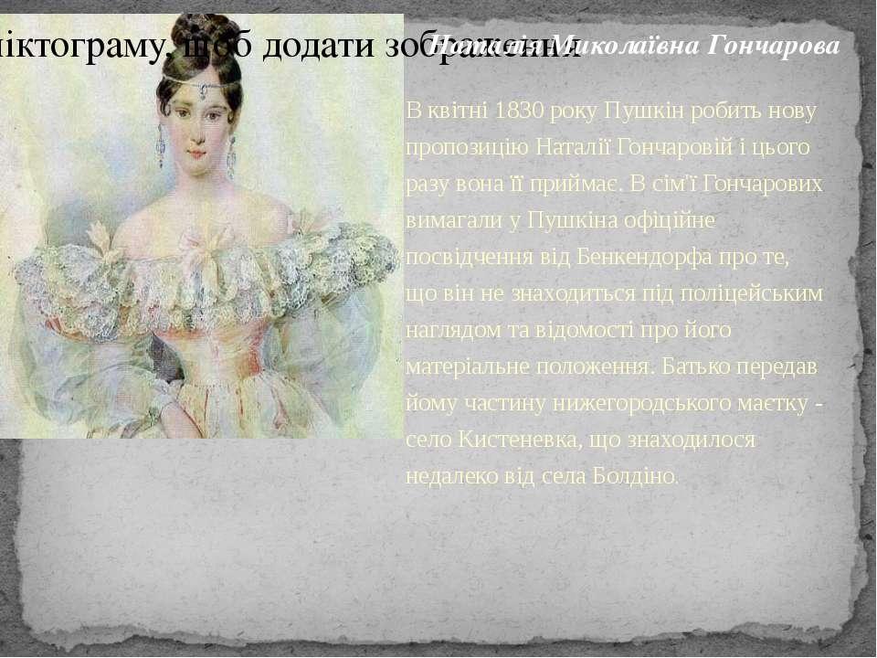 В квітні 1830 року Пушкін робить нову пропозицію Наталії Гончаровій і цього р...