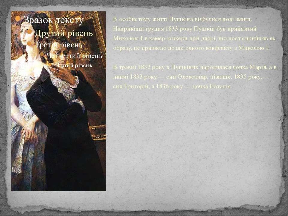 В особистому житті Пушкіна відбулися нові зміни. Наприкінці грудня 1833 року ...