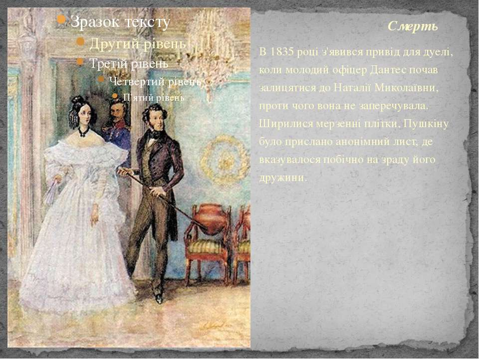 Смерть В 1835 році з'явився привід для дуелі, коли молодий офіцер Дантес поча...