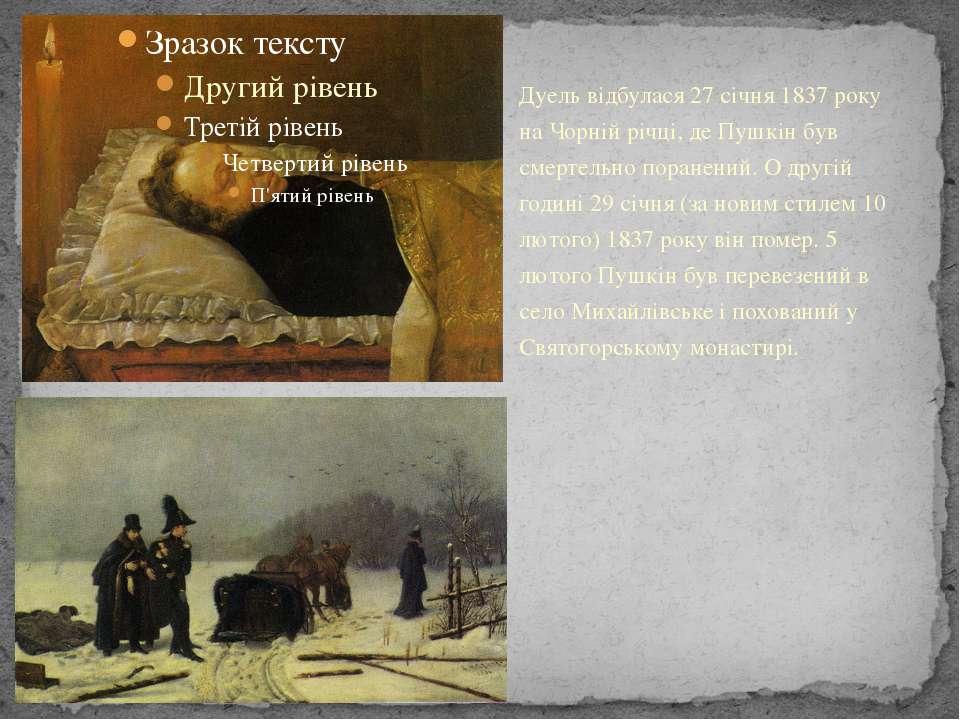Дуель відбулася 27 січня 1837 року на Чорній річці, де Пушкін був смертельно ...